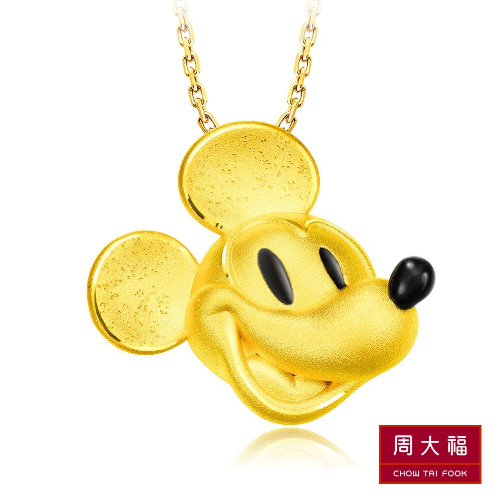 周大福 迪士尼經典系列 歡樂米奇黃金吊墜(不含鍊)