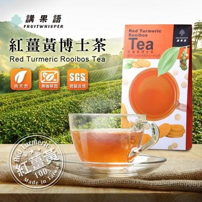 【講果語】紅薑黃博士茶(紅薑黃、南非國寶茶)