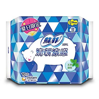 蘇菲 清新涼感衛生棉(29CM)(10片/包) (夏企劃)