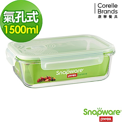 Snapware康寧密扣 Eco vent 耐熱玻璃保鮮盒-長方型 1500ml