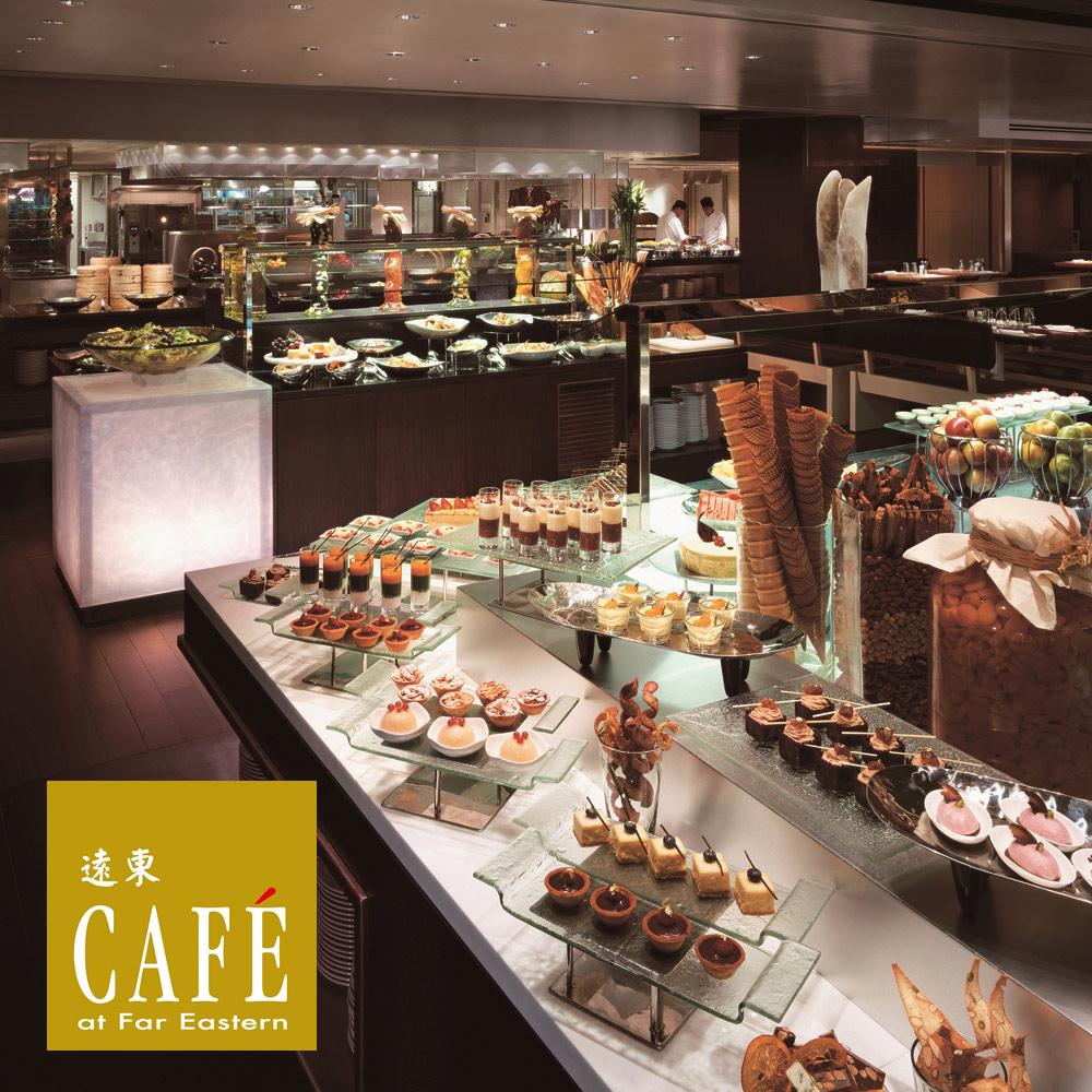 香格里拉台北遠東國際大飯店 遠東Cafe平日自助下午餐吃到飽1張