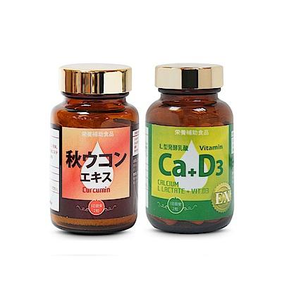 健康食妍 高濃度秋薑黃*1+(D3)離子植物鈣*1