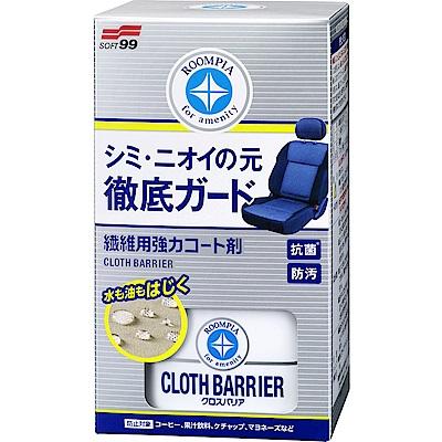 日本SOFT99 布面鍍膜劑-急速配