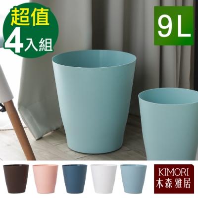 木森雅居 KIMORI 莫蘭迪系列垃圾桶 9L(4入)