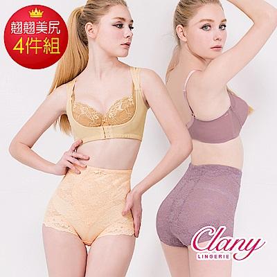 超值台灣製無痕美體透膚蕾絲塑身褲 L-2XL內衣 4件組 可蘭霓Clany