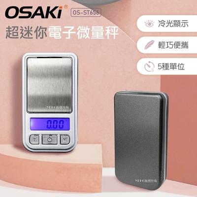 OSAKI-超迷你藍光液晶電子微量秤(OS-ST656)-直版