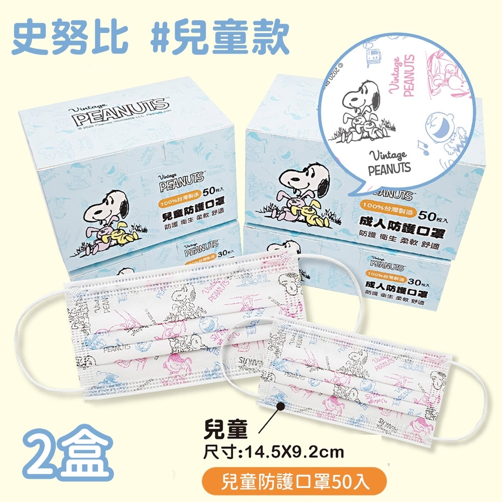 Snoopy 台灣製造3層防護口罩-兒童款-復古塗鴉款(50入x2盒)共100入