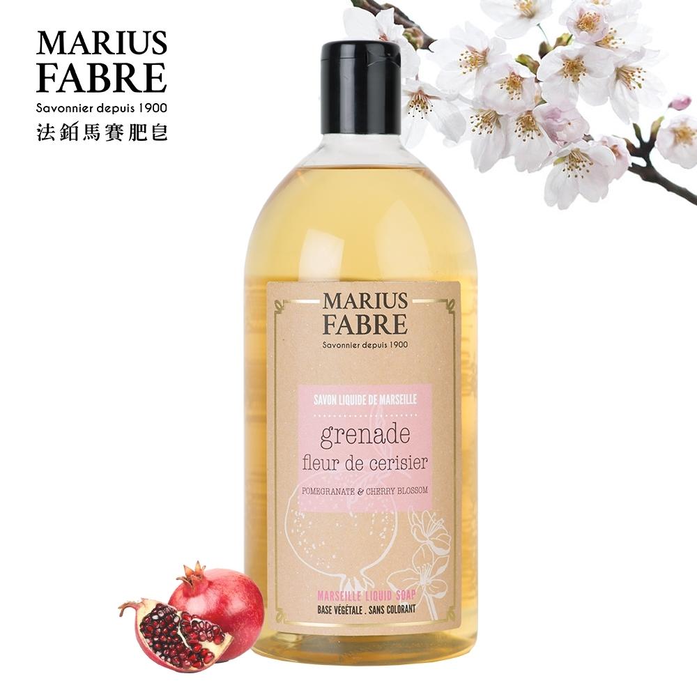 法國法鉑-櫻花石榴草本液體皂-1000ml-瓶