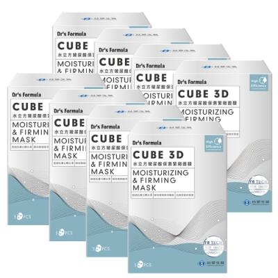 台塑生醫Dr's Formula水立方玻尿酸保濕緊緻面膜(5片/盒)*8盒入