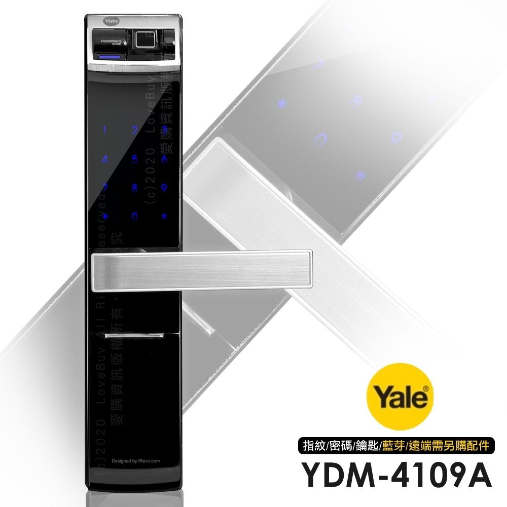 Yale耶魯 密碼/鑰匙/指紋智能電子門鎖YDM-4109A(附基本安裝)