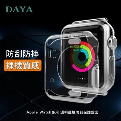【DAYA】Apple Watch 38/40/42/44mm專用 透明邊框防刮保護殼套