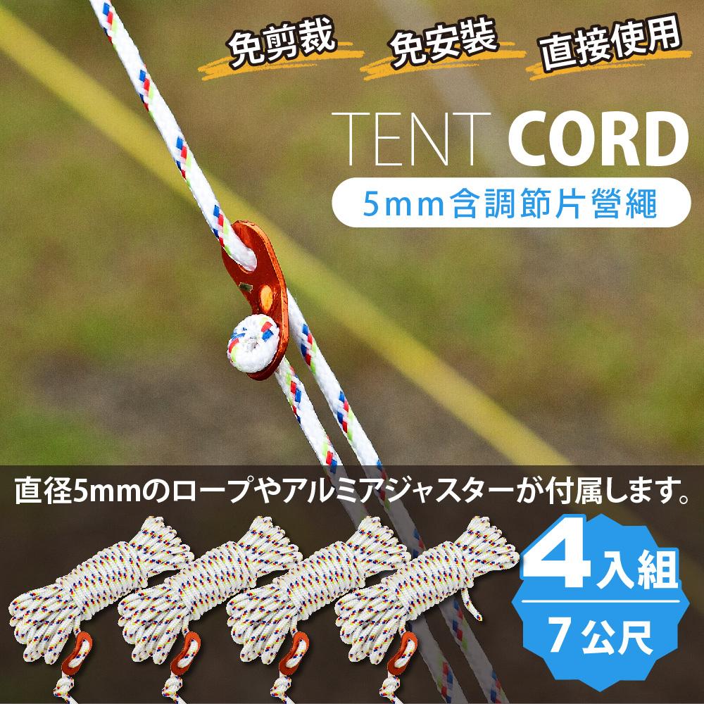 【FL生活+】5mm含調節片營繩4入組-7公尺(FL-096)