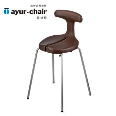 愛悠椅 Ayur-chair 簡約基本款M_咖啡(701010015)