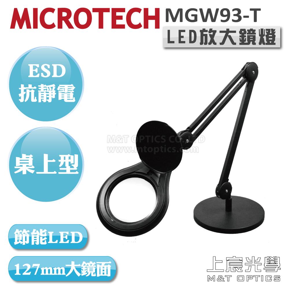MICROTECH ESD-MGW93-T-3D LED放大鏡燈-桌上型