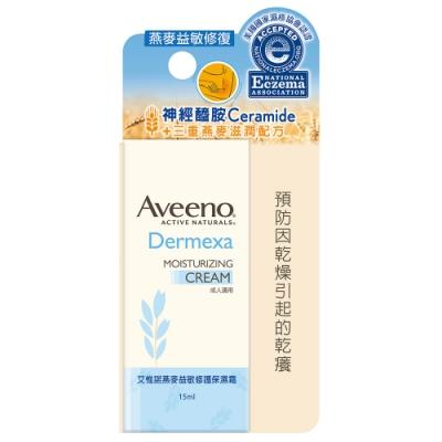 (1元加購)艾惟諾Aveeno燕麥益敏修護保濕霜15ml
