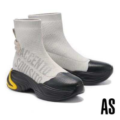 休閒鞋 AS 街頭潮流異材質拼接波浪厚底飛織高筒休閒鞋-灰
