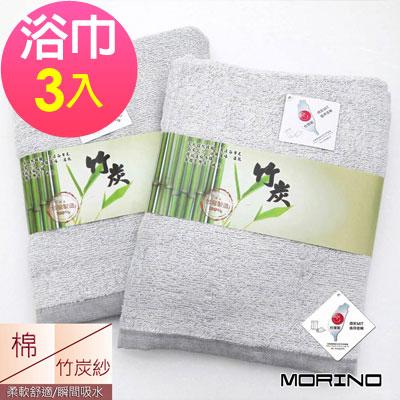 竹炭紗浴巾(超值3件組) MORINO摩力諾