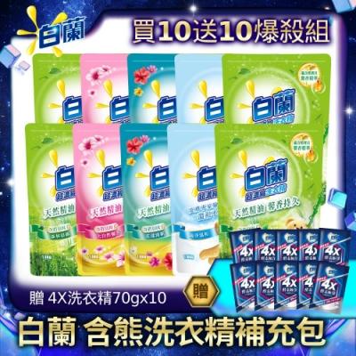白蘭 含熊寶貝馨香精華洗衣精補充包1.6kgx10件組