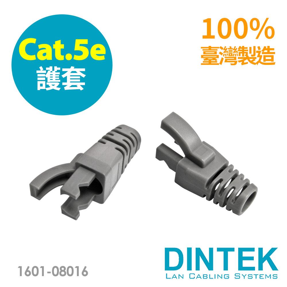 DINTEK Cat.5e RJ45保護套灰色-100PCS(1601-08016)