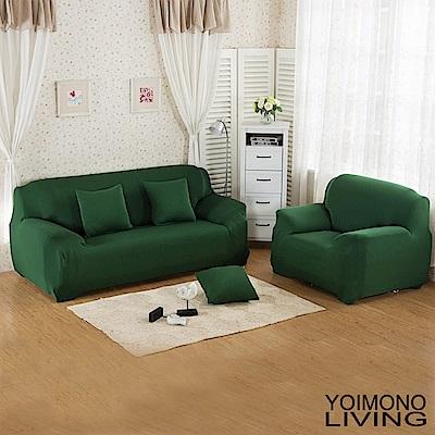 YOIMONO LIVING「大地色系」彈性沙發套(綠色3人座)