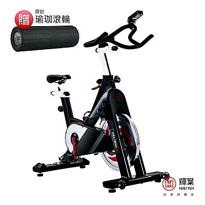 輝葉 商用級20kg飛輪健身車