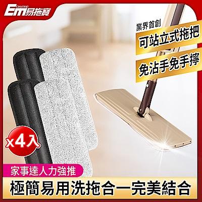 【EM易拖寶】360度免沾手可站立乾濕平板拖把1拖4布組EM001(家用小平板)
