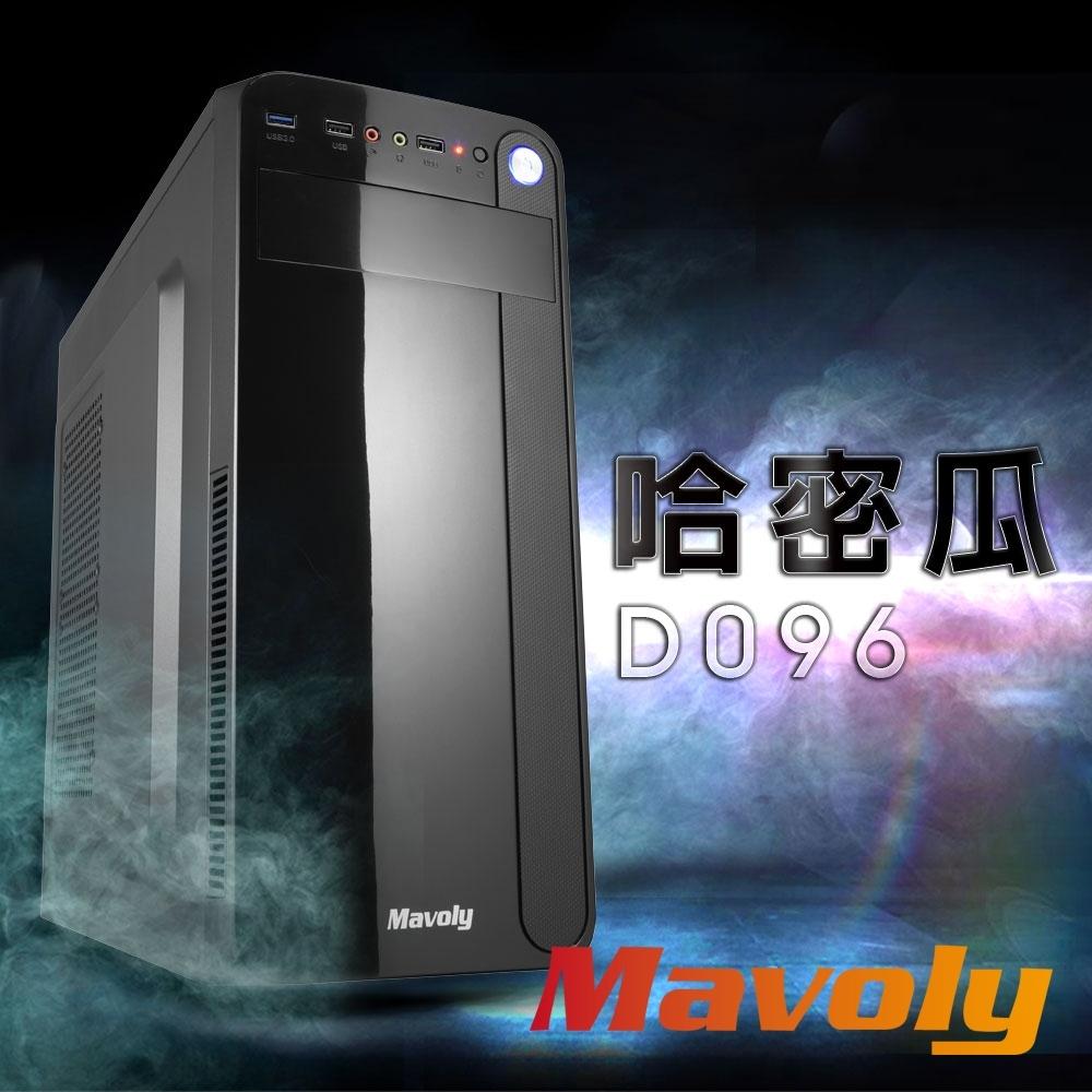 Mavoly 松聖 哈密瓜 (黑) ATX/micro-ATX機箱 電腦機殼