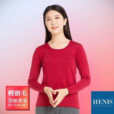 HENIS  暖膚極觸感 極細緻磨毛輕盈保暖衣 經典圓領-暗紅
