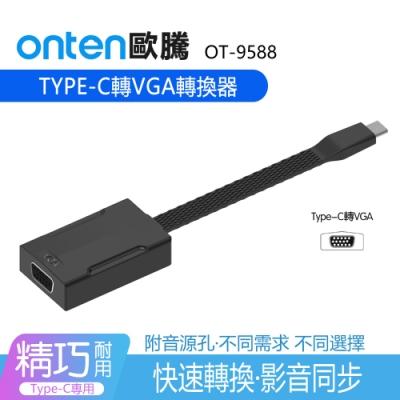 ONTEN歐騰 Type C 轉VGA訊號轉換器轉接線(9588)