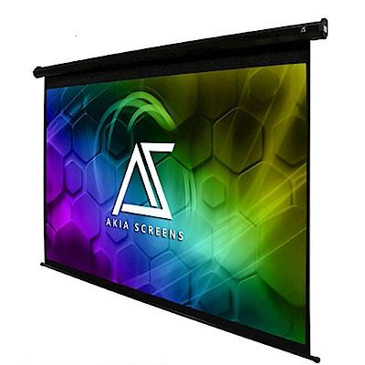 美國Akia Screens 16:9 100吋 AK-100H-W經濟款銀幕 電動布幕 賣場販售 白色機殼
