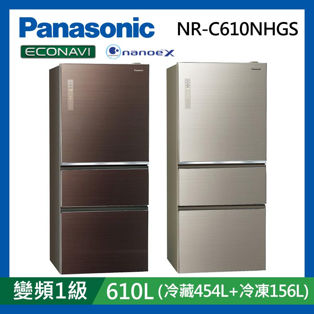 [館長推薦] Panasonic國際牌 610公升 1級變頻3門電冰箱 NR-C610NHGS