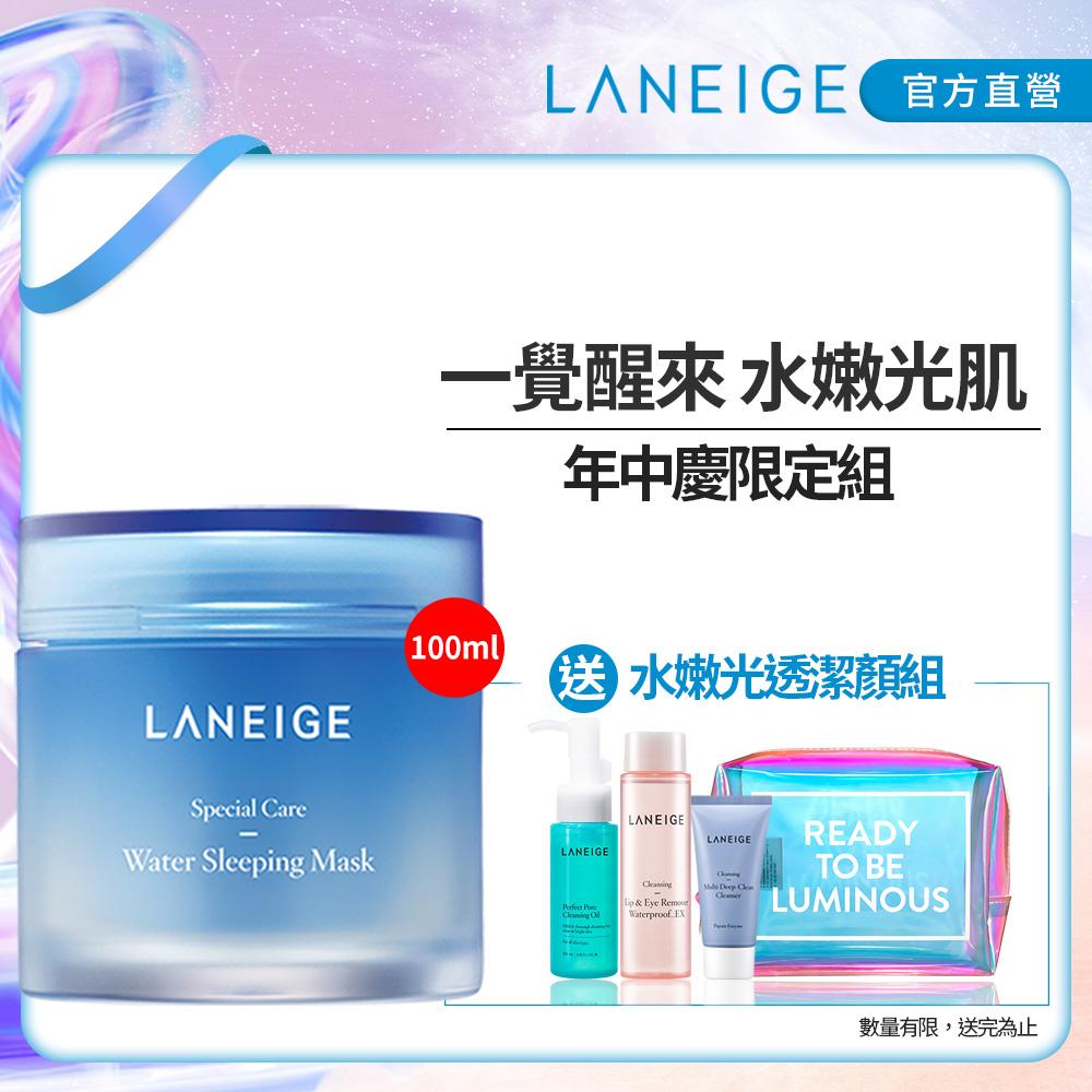 LANEIGE蘭芝 睡美人香氛水凝膜-淨亮保濕升級版100ml