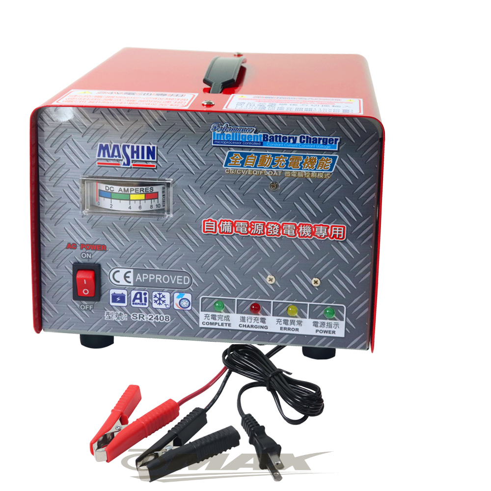 OMAX麻新全自動發電機專用充電器SR-2408-快