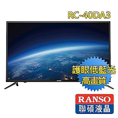 RANSO聯碩 40吋 FHD 護眼低藍光 LED液晶顯示器 RC-40DA3