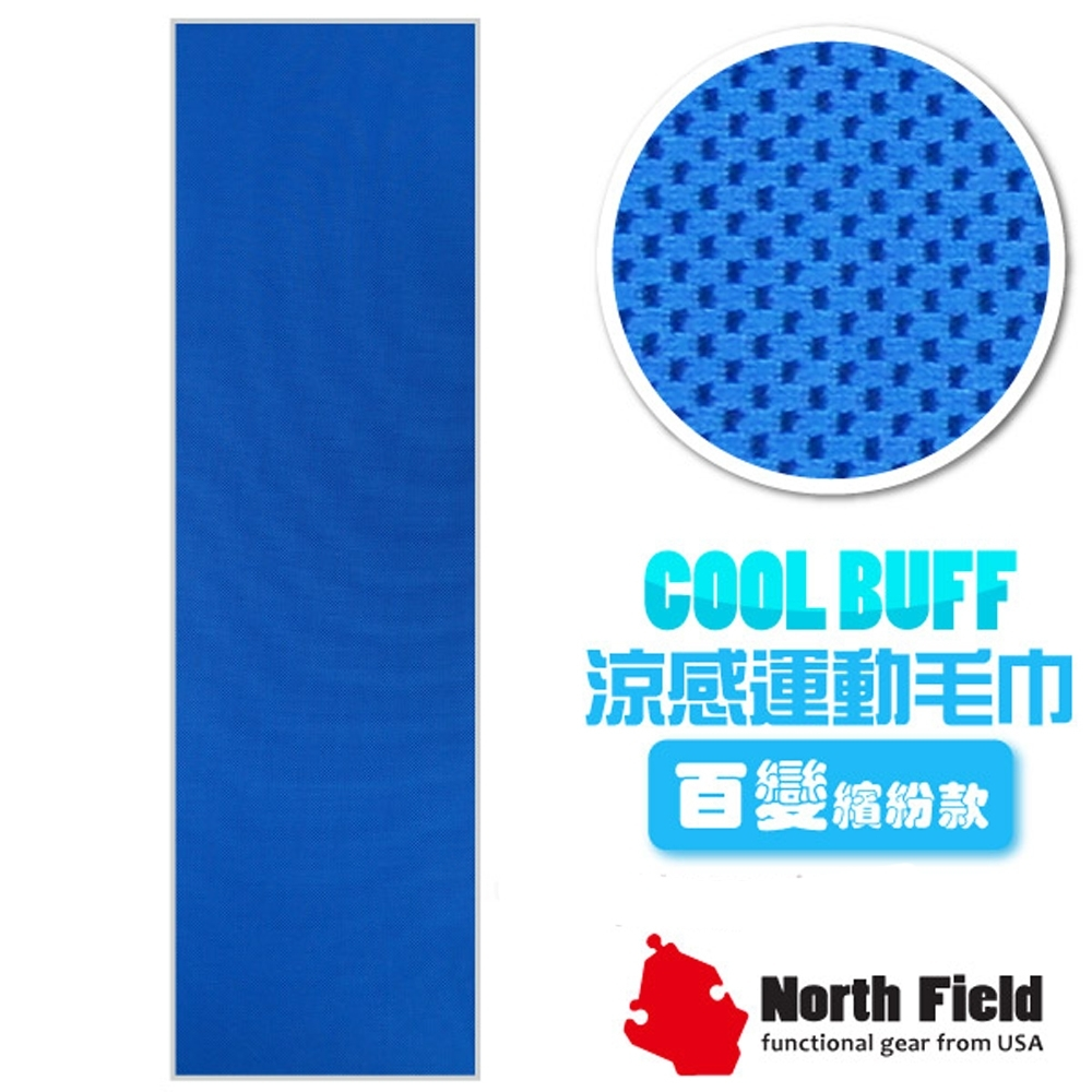 North Field COOL BUFF 百變繽紛款 降溫速乾吸濕排汗涼感運動毛巾_深藍