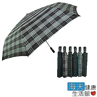 海夫健康生活館 27吋央帶格自動開收傘