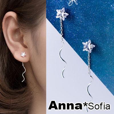 【<b>3</b>件<b>5</b>折】AnnaSofia 耀星波線 925銀針耳針耳環(銀系)