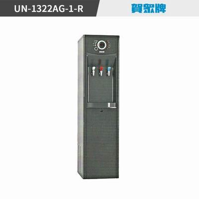 賀眾牌微電腦純水節能型冰溫熱飲水機 UN-1322AG-1-R