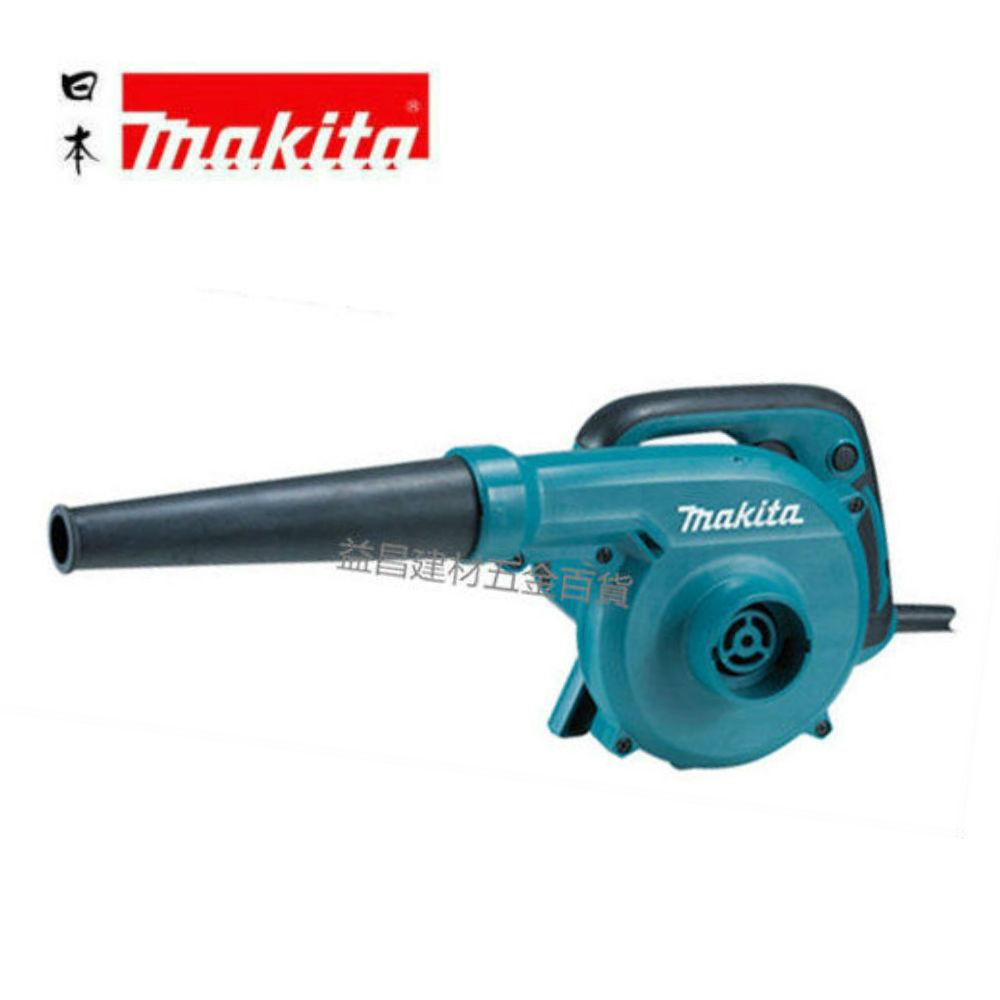 牧田 Makita 工業最耐用 UB1103 電動吹風機 吸塵機 可調速 植筋 工業