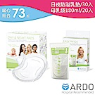 【ARDO安朵】母乳保鮮袋(180ml/20入)+防溢乳墊(30片/盒)