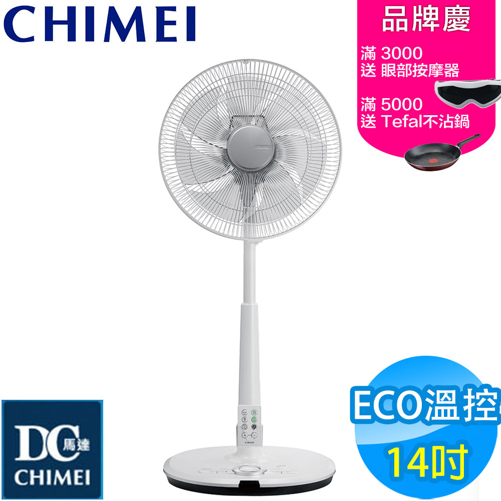 CHIMEI奇美 14吋 7段速微電腦遙控ECO溫控DC直流電風扇 DF-14D0ST