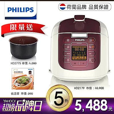 飛利浦 PHILIPS 渦輪靜排電子智慧萬用鍋-晶豔紫 HD2179