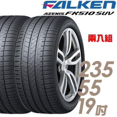 【飛隼】AZENIS FK510 SUV 高性能輪胎_二入組_235/55/19