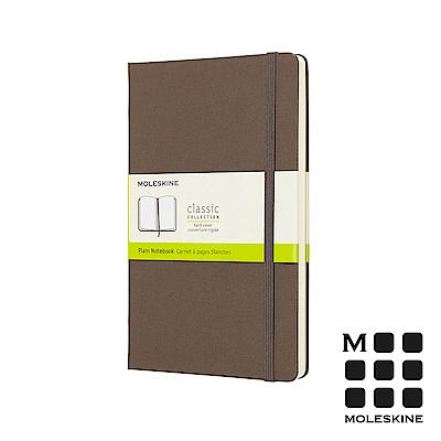 MOLESKINE 春夏系列經典硬殼筆記本(L型空白)-大地棕