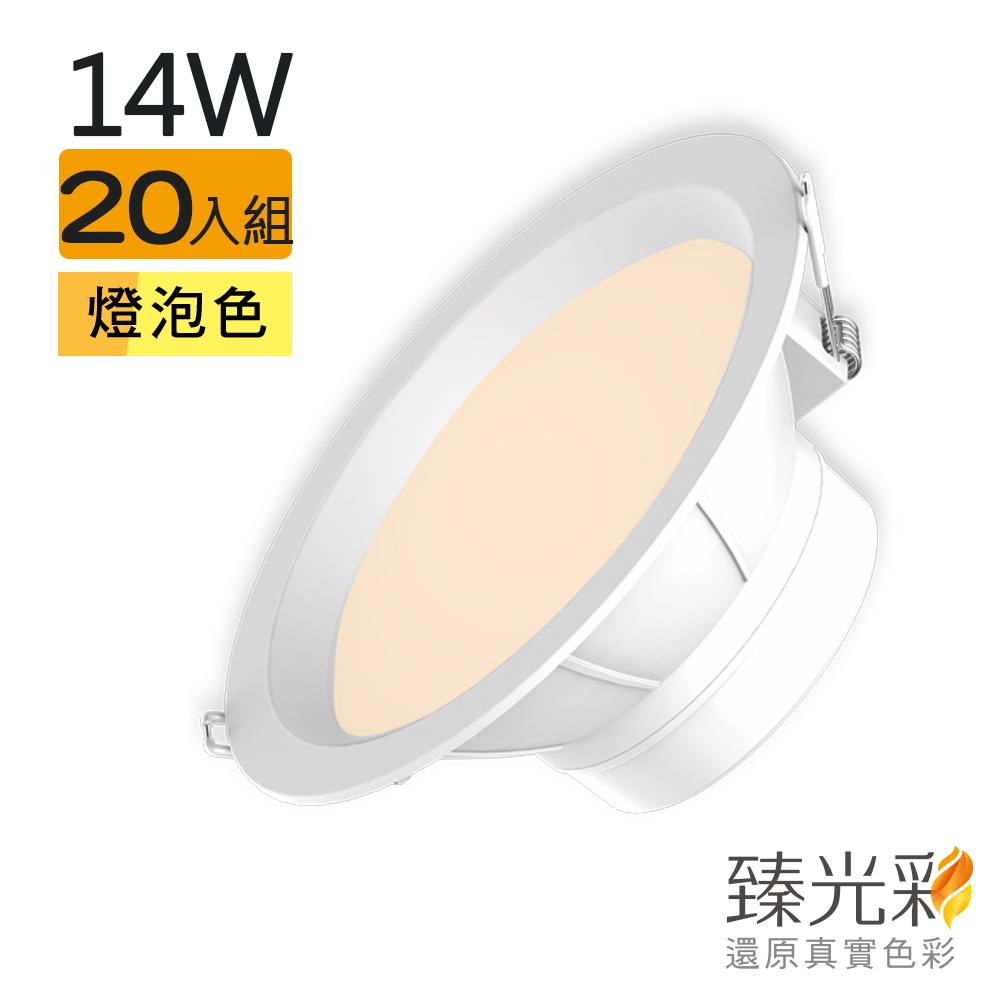【臻光彩】LED崁燈14W 小橘護眼_燈泡色20入組