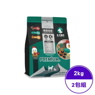 NU4PET陪心寵糧-無穀低碳犬糧-雞肉鮮蔬口味(皮毛調理、關節保建) 2KG-(2包組)