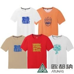 【時時樂限定 】歐都納 男款防曬吸濕排汗透氣短袖T恤A1-T1608M/6色可選