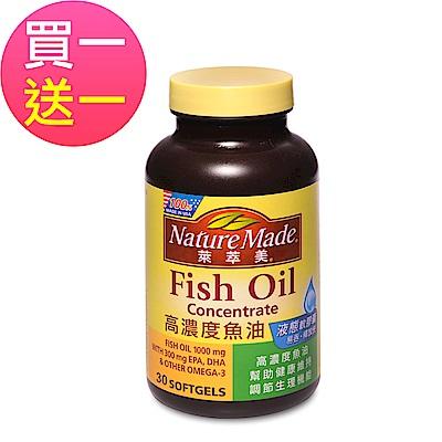 即期品 萊萃美 高濃度魚油(30粒) 買一送一