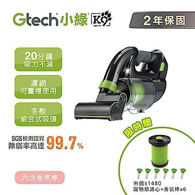 英國 Gtech 小綠 Multi Plus K9 寵物版無線除蹣吸塵器-限時贈濾心+香氛棒(6入)