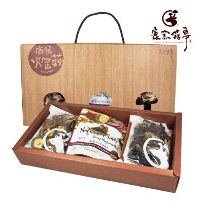 鹿窯菇事‧圓滿禮盒(120g/盒)